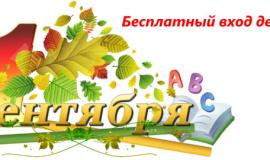 В качестве подарка ко Дню знаний все дети в Крыму получат сюрприз – бесплатный вход в Бахчисарайский парк миниатюр