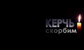 Совет министров РК сообщает реквизиты для перечисления безвозмездных поступлений для оказания помощи пострадавшим в Керченском политехническом колледже